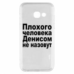 Чохол для Samsung A3 2017 Плохого человека Денисом не назовут