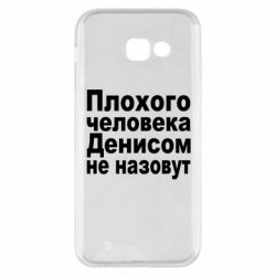 Чохол для Samsung A5 2017 Плохого человека Денисом не назовут