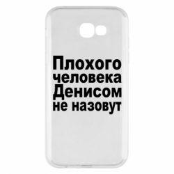 Чохол для Samsung A7 2017 Плохого человека Денисом не назовут