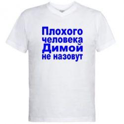 Мужская футболка  с V-образным вырезом Плохого человека Димой не назовут - FatLine