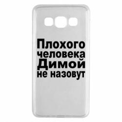 Чехол для Samsung A3 2015 Плохого человека Димой не назовут - FatLine