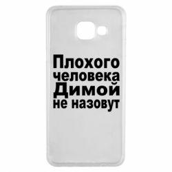Чехол для Samsung A3 2016 Плохого человека Димой не назовут - FatLine