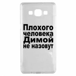 Чехол для Samsung A5 2015 Плохого человека Димой не назовут - FatLine