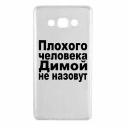 Чехол для Samsung A7 2015 Плохого человека Димой не назовут - FatLine
