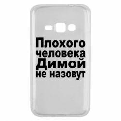 Чехол для Samsung J1 2016 Плохого человека Димой не назовут - FatLine