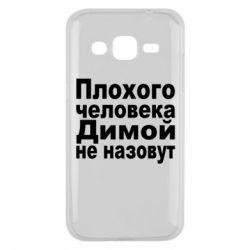 Чехол для Samsung J2 2015 Плохого человека Димой не назовут - FatLine