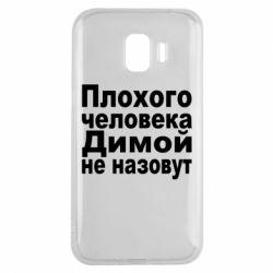 Чехол для Samsung J2 2018 Плохого человека Димой не назовут - FatLine