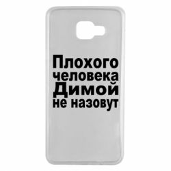 Чехол для Samsung A7 2016 Плохого человека Димой не назовут - FatLine