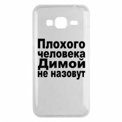 Чехол для Samsung J3 2016 Плохого человека Димой не назовут - FatLine
