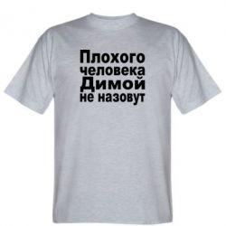 Мужская футболка Плохого человека Димой не назовут - FatLine