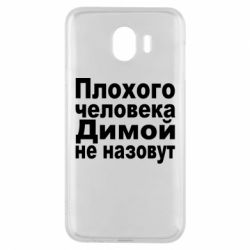 Чехол для Samsung J4 Плохого человека Димой не назовут - FatLine