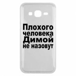 Чехол для Samsung J5 2015 Плохого человека Димой не назовут - FatLine