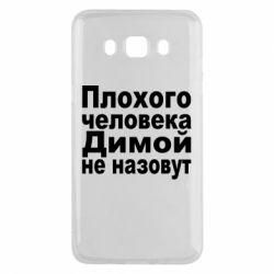 Чехол для Samsung J5 2016 Плохого человека Димой не назовут - FatLine