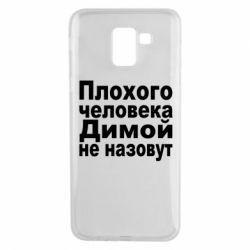 Чехол для Samsung J6 Плохого человека Димой не назовут
