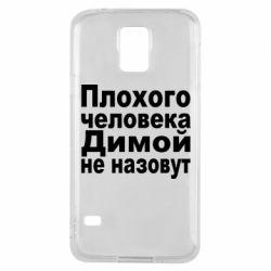 Чехол для Samsung S5 Плохого человека Димой не назовут - FatLine