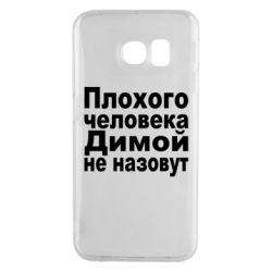Чехол для Samsung S6 EDGE Плохого человека Димой не назовут - FatLine