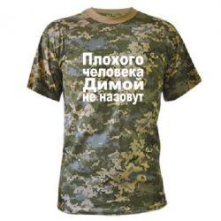 Камуфляжная футболка Плохого человека Димой не назовут - FatLine