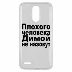 Чехол для LG K10 2017 Плохого человека Димой не назовут - FatLine