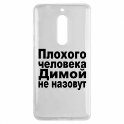 Чехол для Nokia 5 Плохого человека Димой не назовут - FatLine