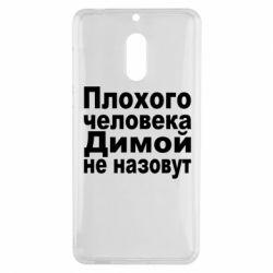 Чехол для Nokia 6 Плохого человека Димой не назовут - FatLine