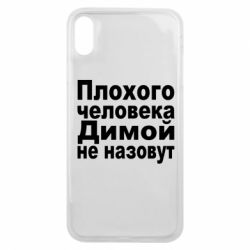 Чехол для iPhone Xs Max Плохого человека Димой не назовут