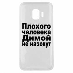 Чехол для Samsung J2 Core Плохого человека Димой не назовут - FatLine