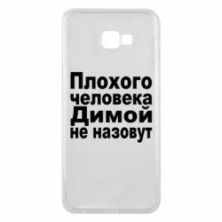 Чехол для Samsung J4 Plus 2018 Плохого человека Димой не назовут