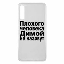 Чехол для Samsung A7 2018 Плохого человека Димой не назовут - FatLine
