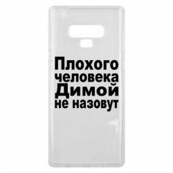 Чехол для Samsung Note 9 Плохого человека Димой не назовут - FatLine