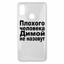 Чехол для Xiaomi Mi Max 3 Плохого человека Димой не назовут - FatLine