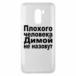 Чехол для Xiaomi Pocophone F1 Плохого человека Димой не назовут - FatLine