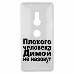 Чехол для Sony Xperia XZ2 Плохого человека Димой не назовут - FatLine