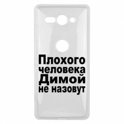 Чехол для Sony Xperia XZ2 Compact Плохого человека Димой не назовут - FatLine