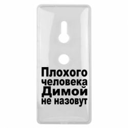 Чехол для Sony Xperia XZ3 Плохого человека Димой не назовут - FatLine