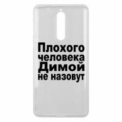 Чехол для Nokia 8 Плохого человека Димой не назовут - FatLine