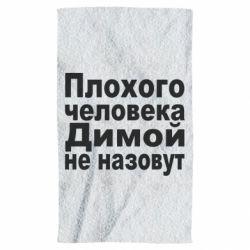 Полотенце Плохого человека Димой не назовут