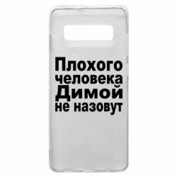 Чехол для Samsung S10+ Плохого человека Димой не назовут