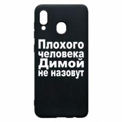 Чехол для Samsung A20 Плохого человека Димой не назовут
