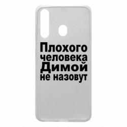 Чехол для Samsung A60 Плохого человека Димой не назовут