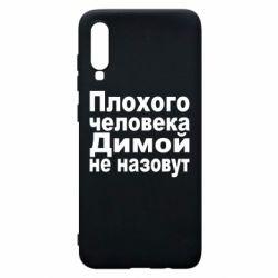 Чехол для Samsung A70 Плохого человека Димой не назовут