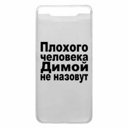 Чехол для Samsung A80 Плохого человека Димой не назовут