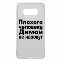 Чехол для Samsung S10e Плохого человека Димой не назовут