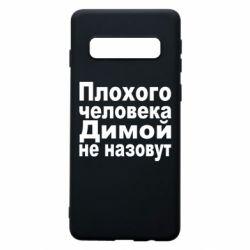 Чехол для Samsung S10 Плохого человека Димой не назовут