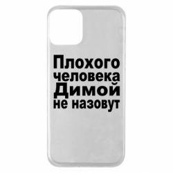 Чехол для iPhone 11 Плохого человека Димой не назовут