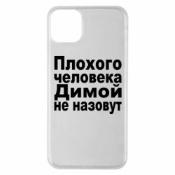 Чехол для iPhone 11 Pro Max Плохого человека Димой не назовут