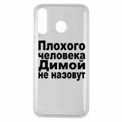 Чехол для Samsung M30 Плохого человека Димой не назовут