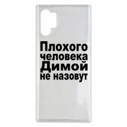 Чехол для Samsung Note 10 Plus Плохого человека Димой не назовут