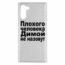 Чехол для Samsung Note 10 Плохого человека Димой не назовут