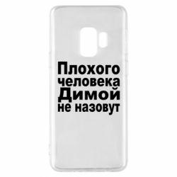 Чехол для Samsung S9 Плохого человека Димой не назовут