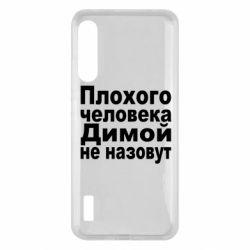 Чохол для Xiaomi Mi A3 Плохого человека Димой не назовут